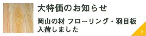 大特価のお知らせ 岡山の材 フローリング・羽目板 入荷しました