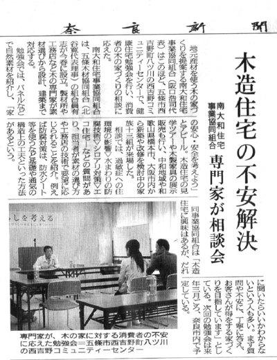 2008年10月9日奈良新聞記事