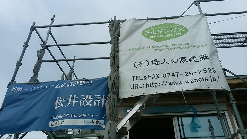 和歌山 岩手の仕事(1)