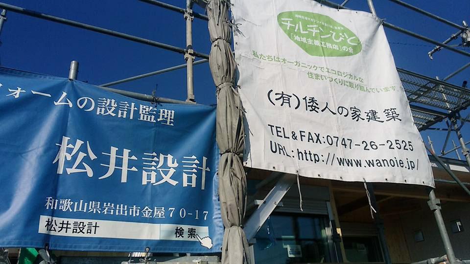 和歌山 岩手の現場(1)