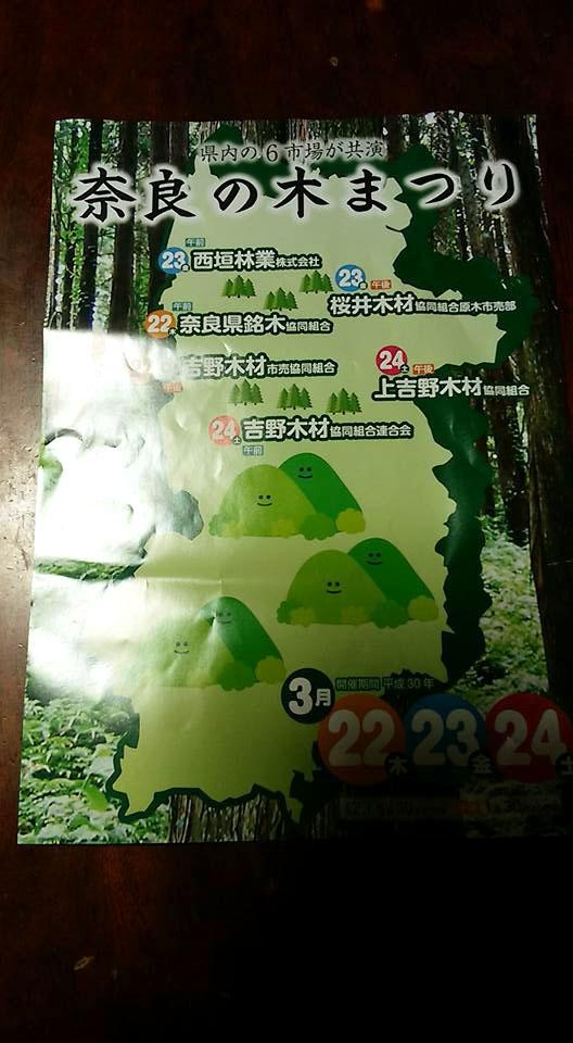 奈良の木まつり1
