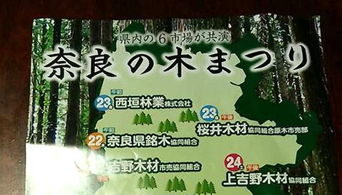 奈良の木まつり