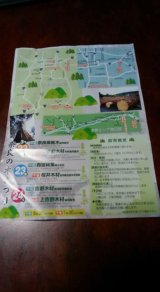 奈良の木まつり2