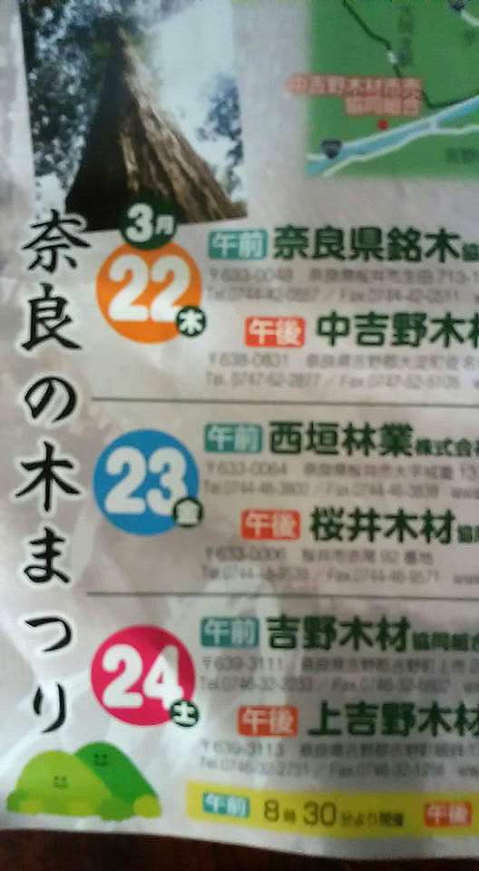 奈良の木まつり3